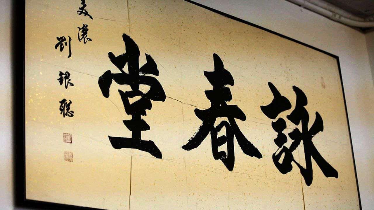 wing chun vs wing tsun jak se pise